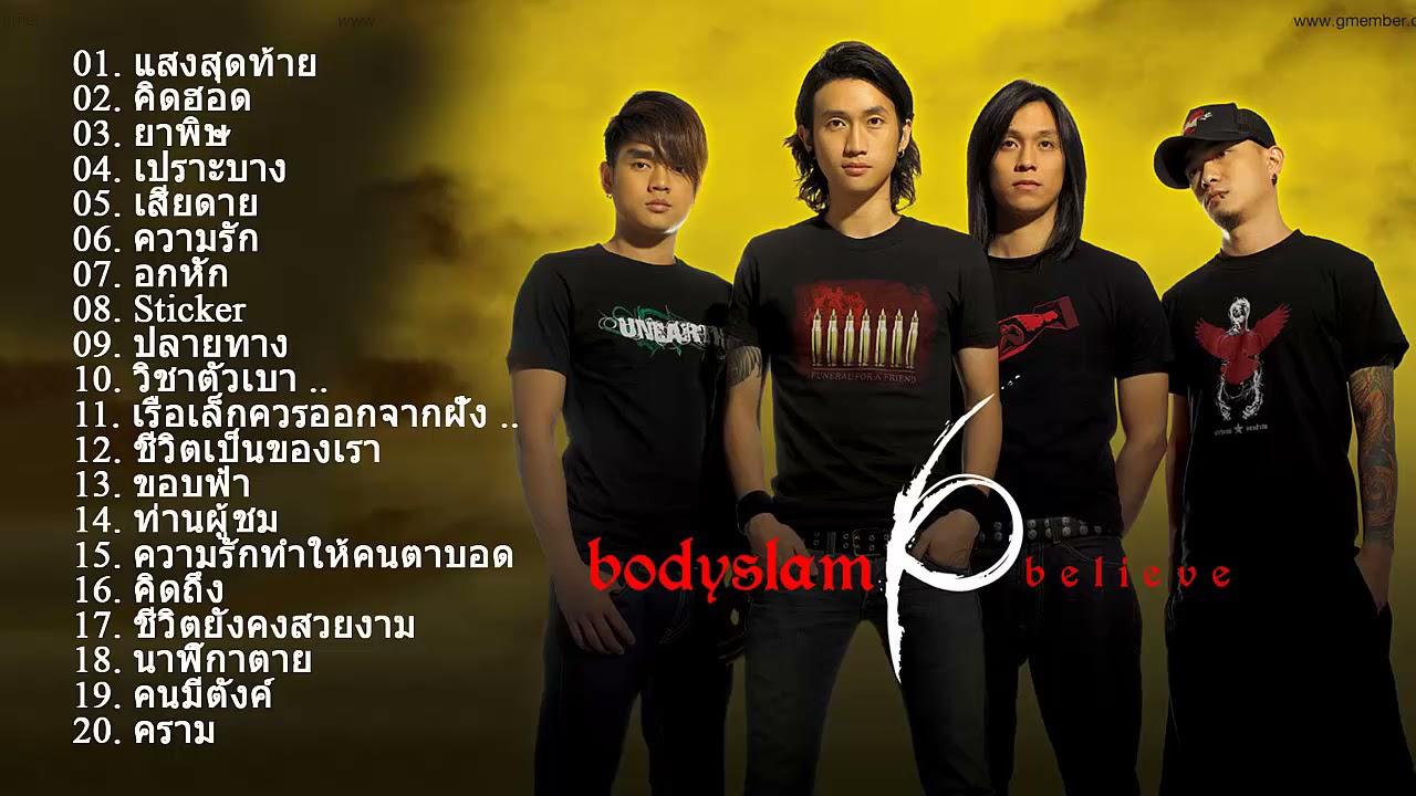 Download รวมเพลง BODYSLAM
