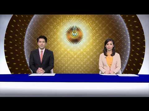 ♚ 14JUN18 泰国王室每日新闻 Daily News of Thai Royal Family ข่าวในพระราชสำนัก ๑๔ มิ․ย․๖๑「2 ∕ 2」