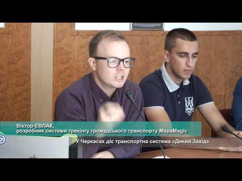 Телеканал АНТЕНА: З пустого в порожнє у Черкаській мерії знову говорили про транспортні перспективи