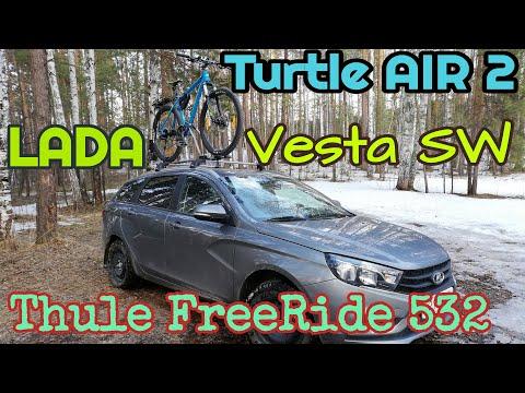 Багажник на крышу Лада Веста СВ Turtle AIR2/крепление велосипеда Thule FreeRide 532.