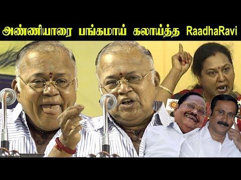 Admk alliance, Premalatha Vijayakanthஐ அசிங்கப்படுத்திய RadhaRavi பயங்கரமான பேச்சு Radha Ravi Speech