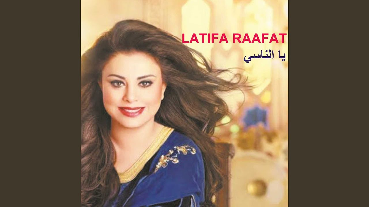 RAAFAT MAGHIARA.MP3 LATIFA TÉLÉCHARGER
