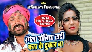 आ गया Jhinjhiya Star Niraj Nirala का HIT HOLI VIDEO SONG | देवरा टॉटी फॉर के ढुकल बा | New Holi Song