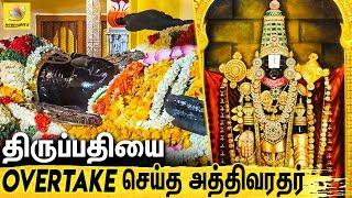 திருப்பதியானை Overtake செய்யும் அத்திவரதர் ! | Athi Vardar  Beats Thirupathi counts, Kanchi