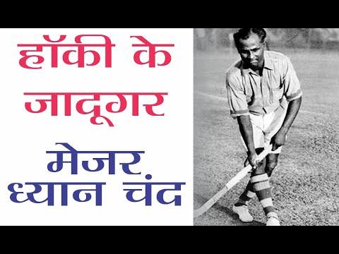 Major Dhyan Chand || हॉकी के जादूगर मेजर ध्यान चंद || Biography|| world sports day