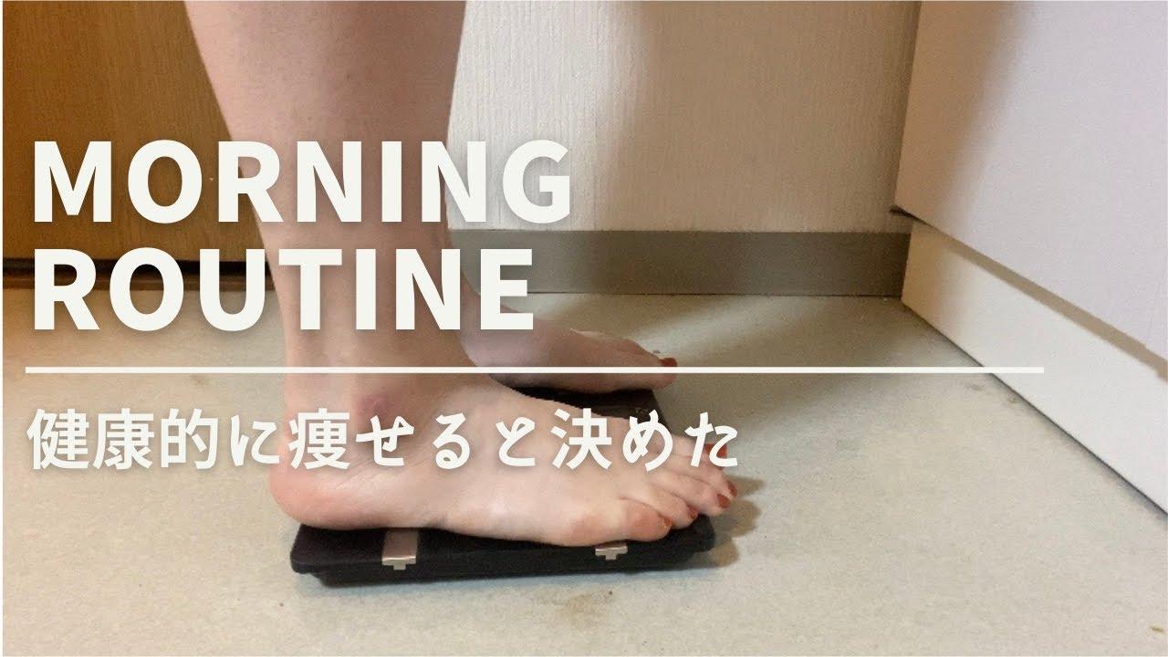 健康的に痩せると決めた女のモーニングルーティン【ダイエット】
