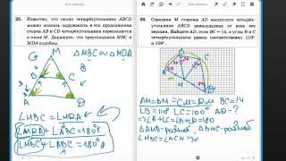 ОГЭ по математике 2016, вторая часть, геометрия. Решение задачи 26 (смотреть в HD)