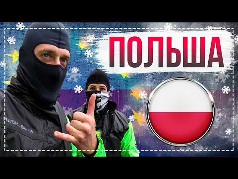 Такой ПОЛЬШИ вы не видели! Мотопутешествие по Европе! Варшава → Вроцлав | Польша