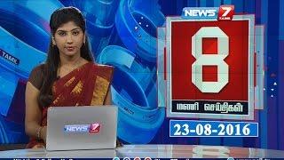 News @ 8 PM | News7 Tamil | 23/08/2016