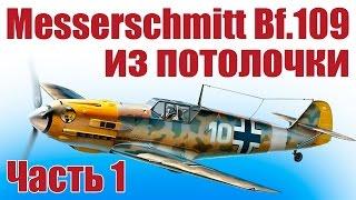 Самолеты из пенопласта. Мессершмитт Bf.109. 1 часть | ALNADO