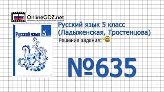 Задание № 635 — Русский язык 5 класс (Ладыженская, Тростенцова)