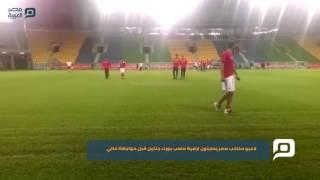 مصر العربية | لاعبو منتخب مصر يعاينون ارضية ملعب بورت جنتيل قبل مواجهة مالي