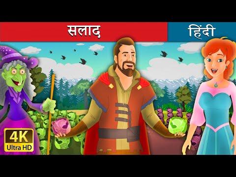 सलाद   Salad in Hindi   Kahani   Hindi Fairy Tales