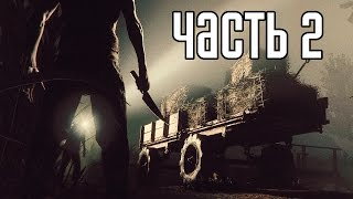 Outlast 2 Прохождение На Русском #2 — АУТЛАСТ 2 НА СТРИМЕ!