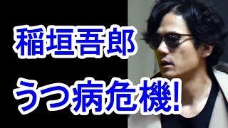 SMAP稲垣吾郎さんにうつ病危機!ジャニーズ退所後の処し方決まらず! *...