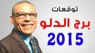 توقعات 2015 لبرج الدلو للشامى الكبير