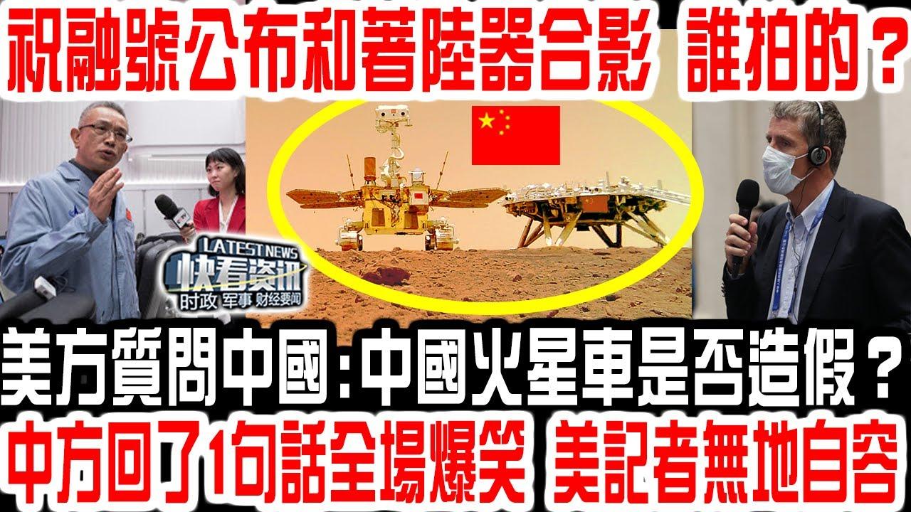 細思極恐!祝融號公布和著陸器合影,誰拍的?火星人?美方質問中國:中國火星車是否造假?中方回了1句話全場爆笑,美國記者無地自容,落荒而逃!