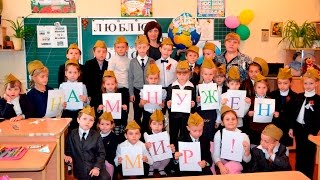 """""""Я люблю тебя - родной Донбасс"""" Урок мира в 1 классе, шеолы №47."""