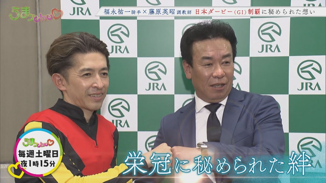 「この人達とダービーを勝ちたかった」福永騎手×藤原調教師 日本ダービー制覇に秘められた想い