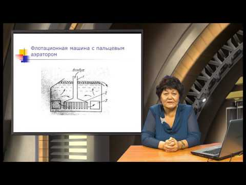 Видеолекция Механические и флотационные машины