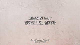 [서울드림교회] 20200406 고난주간 첫번째 (렘브…