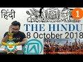 8 October 2018 The Hindu Newspaper Analysis in Hindi (हिंदी में) - News Articles Current Affairs IQ