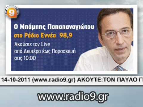 Radio9.gr O ΓΕΡΟΥΛΑΝΟΣ ΣΤΟ STUDIO TOY RADIO 9