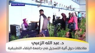 د. عبد الله الزعبي - ملاحظات حول آلية التسجيل في جامعة البلقاء التطبيقية