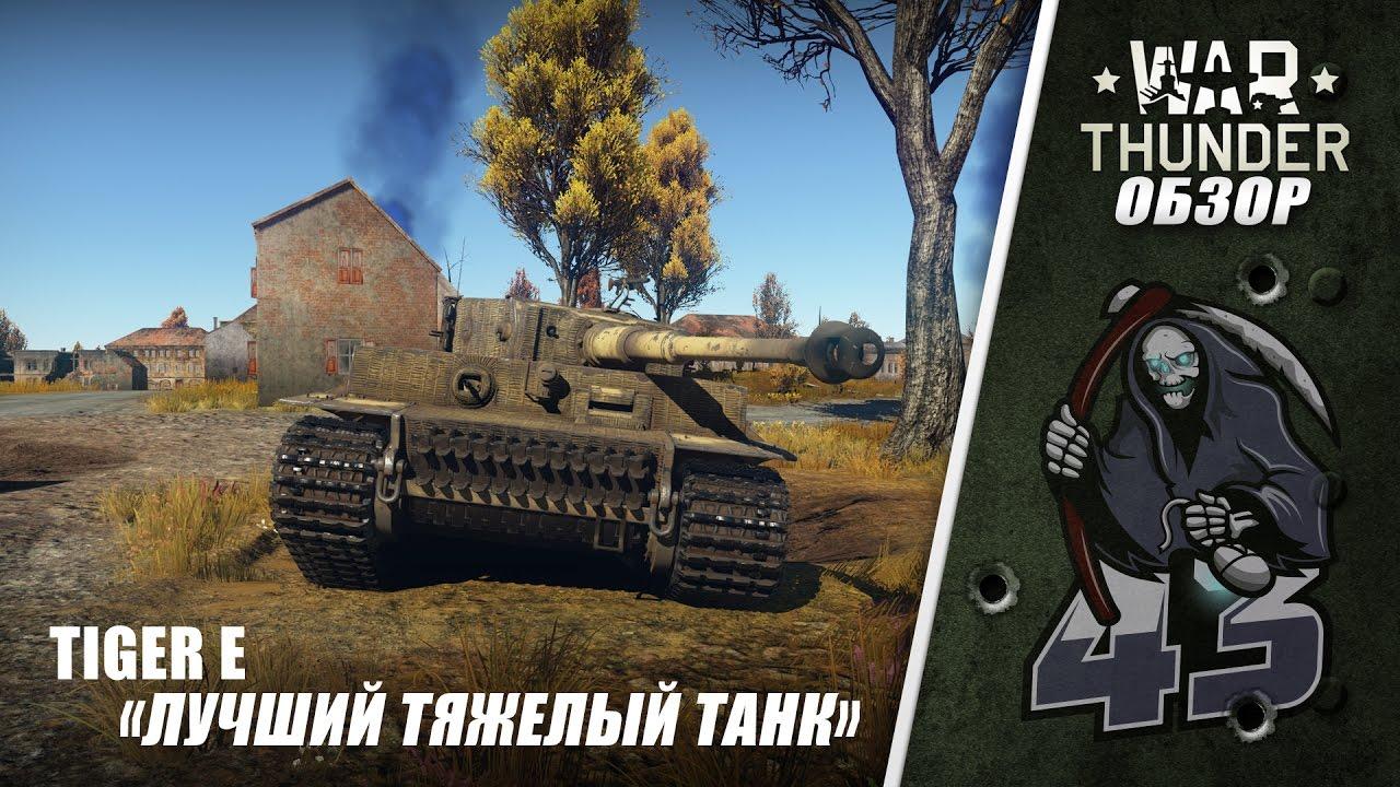 обзор вар тандер танки