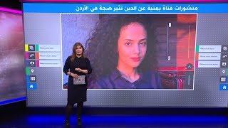 فتاة يمنية تثير ضجة في الأردن بمنشوراتها عن الدين
