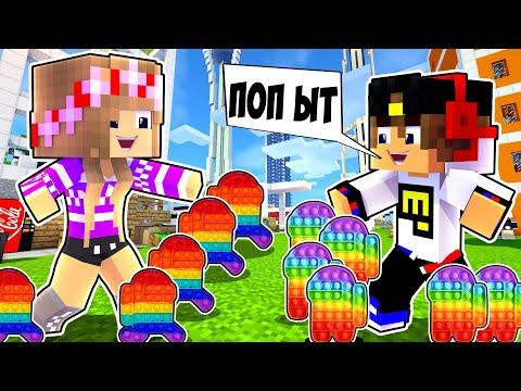 Майнкрафт но игрушки поп ит POP IT и игрушка SIMPLE DIMPLE в Майнкрафте Троллинг Ловушка Minecraft