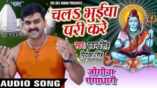 Best Bol Bam Song Of Pawan Singh (2017) - Chala Bhuiya Pari Kare - Jogiya Gangadhari - Kanwar Songs