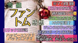 【宝塚ラジオ】雪組ファントム@ムラ感想【作業用】