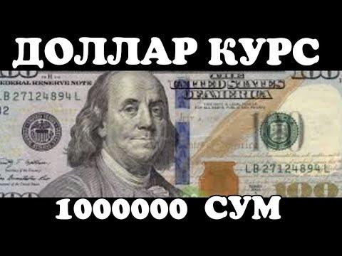 БУГУН КУРС ЯНГИЛАНДИ ДОЛЛАР БОРЛАР...