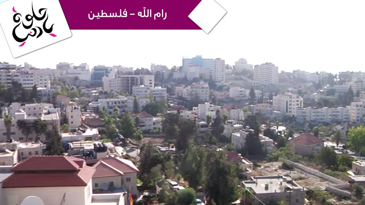 حلوة يا دنيا - تقرير عن رام الله - فلسطين