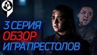 ЧТО ЭТО БЫЛО? - разбор 3 серии 8 сезона Игры престолов\Конкурс\