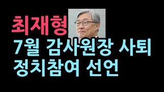 """최재형, 7월 감사원장 사퇴 정치참여 선언 """"…"""