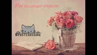 Посткроссинг|postcrossing|Моя коллекция открыток|Обзор коллекции
