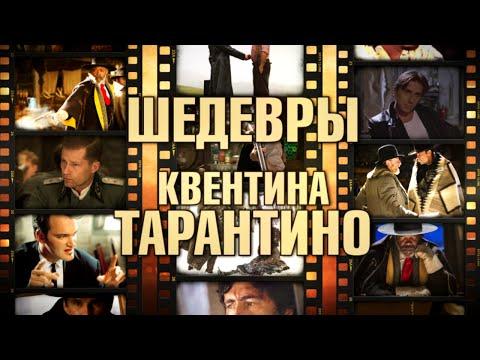 5 шедевров Квентина Тарантино (Шедевры великих режиссёров. Часть 5) - Видео онлайн