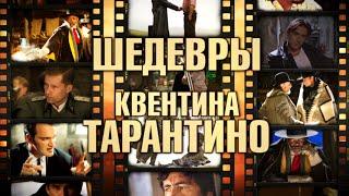 5 шедевров Квентина Тарантино (Шедевры великих режиссёров. Часть 5)