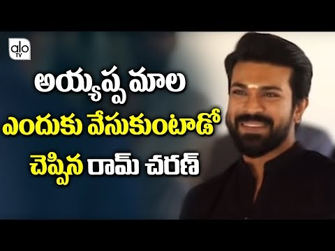Ram Charan About His Ayyappa Deeksha | Mega Power Star Ram Charan New Movie | Chiranjeevi | ALO TV