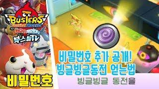 요괴워치 버스터즈 적묘단·백견대 - 비밀번호 추가 공개!! 빙글빙글동전 얻는법 [부스팅] (3DS)