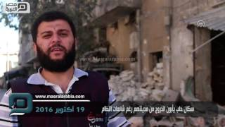 مصر العربية | سكان حلب يأبون الخروج من مدينتهم رغم شائعات النظام