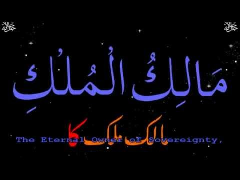 99 Name Of Allah An Amazing Voice Urdu English Translation    YouTube