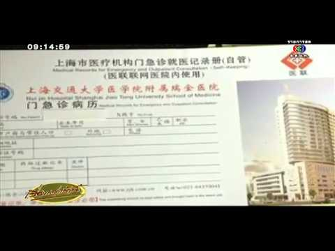 เรื่องเล่าเช้านี้ ปลอมทุกอย่าง ชาวจีนแห่ซื้อใบรับรองแพทย์ปลอมลางานดูบอลโลก 12 มิถุนายน 2557