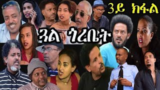 New Eritrean Series Movie 2019 - Gual Gorobiet - Episod 03 - RBL TV