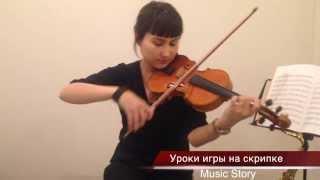 Уроки игры на скрипке. Школа музыки Music Story