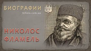 Биография Николаса Фламеля - великого алхимика и знаменитого мага