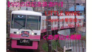 【502の日記念鉄道PV】LITTLE WING 〜Spirit of 新京成〜 Vol.13 くぬぎ山大戦略