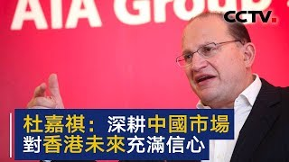 记者专访汇丰集团主席杜嘉祺 深耕中国市场 对香港未来充满信心 | CCTV中文国际